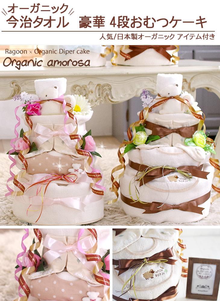 オーガニックアイテム付きおむつケーキ
