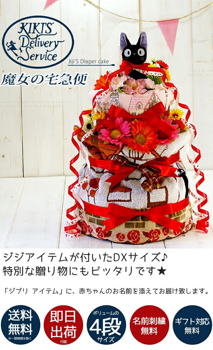 ジジのおむつケーキ