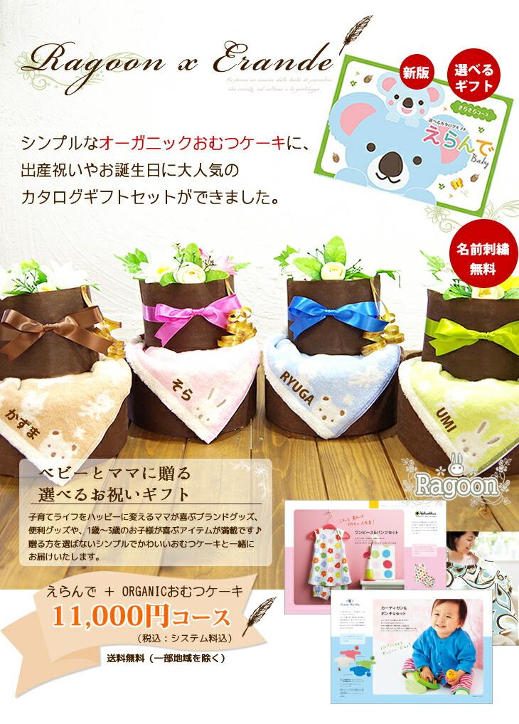 出産祝いカタログとおむつケーキのセット