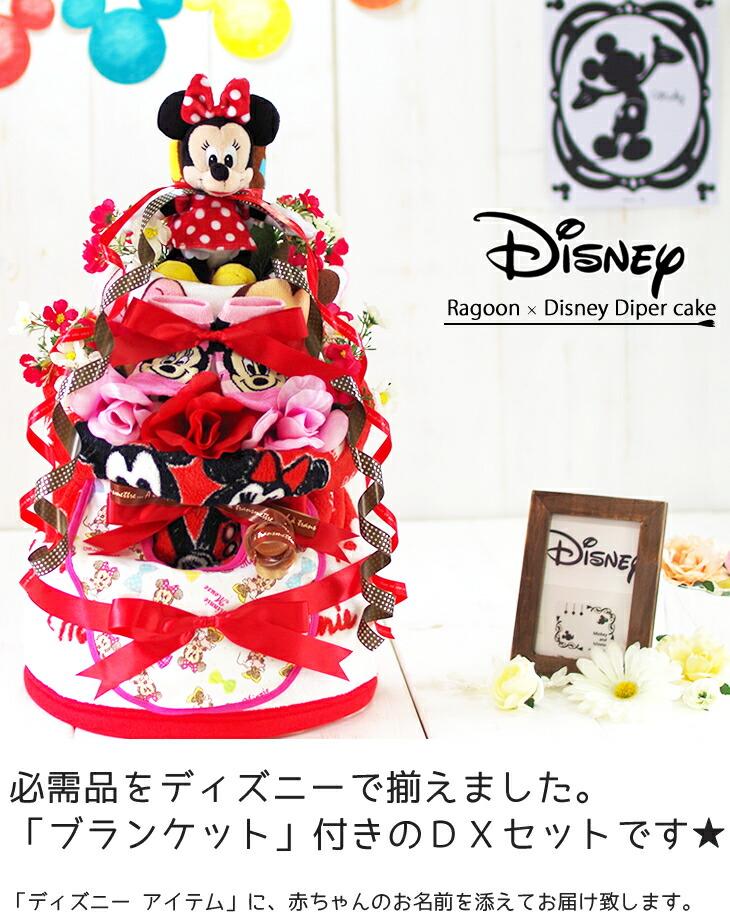 ディズニー おむつケーキ