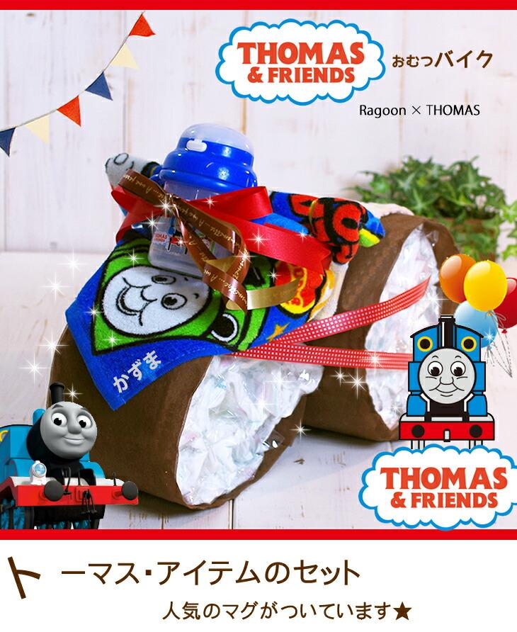 トーマス おむつバイク