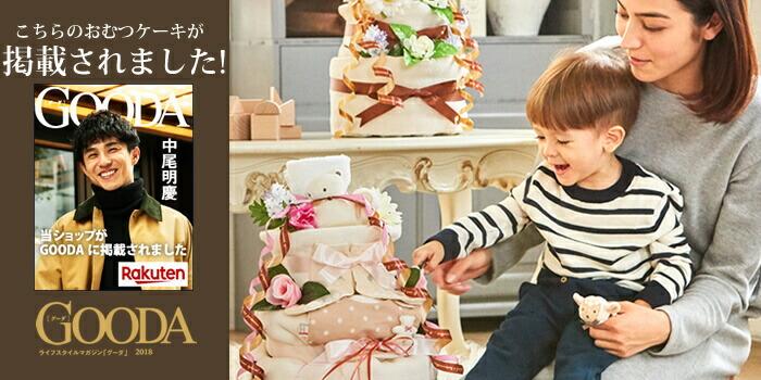 おむつケーキ 出産祝い 男の子 女の子