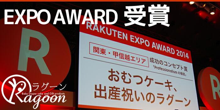 EXPO AWARD 2014 受賞店