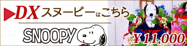 おむつケーキ 出産祝い スヌーピー 4段 リンク