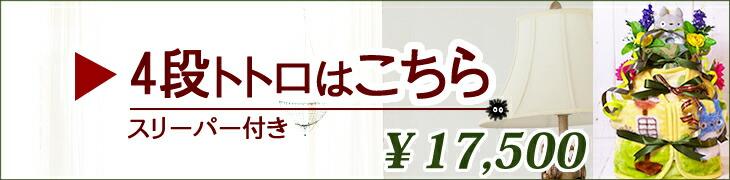 おむつケーキ 出産祝い トトロ スタジオジブリ 名入れ 4段DX