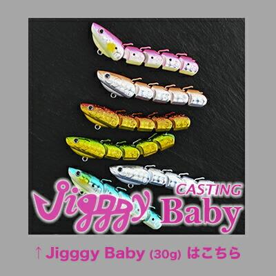 Jigggyベイビー30g