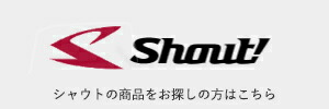 Shout!(シャウト)
