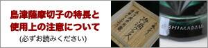 島津薩摩切子の特長と使用上の注意