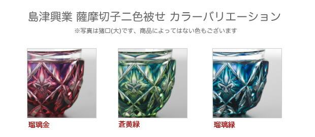 島津興業薩摩切子二色被せカラーバリエーション