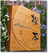 天然木デザイン表札