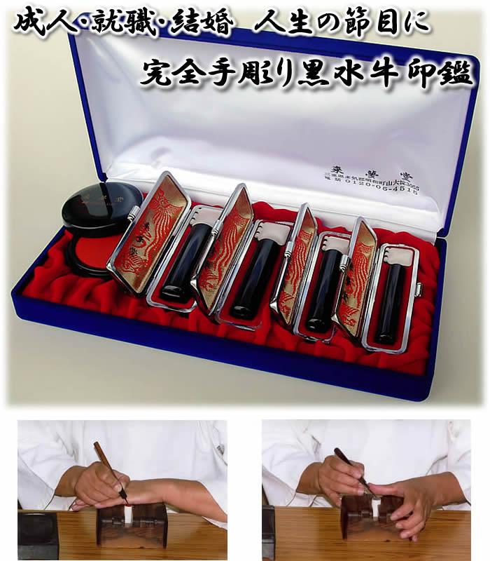完全手彫り印鑑(印章・はんこ・ハンコ) 芯持黒水牛印材ケース付き印鑑セット