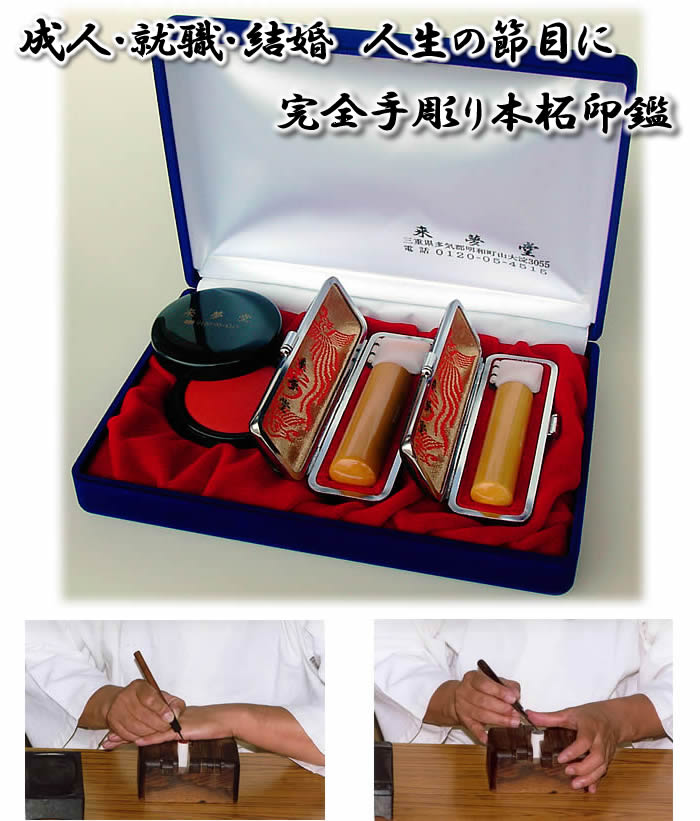 完全手彫り印鑑(印章・はんこ・ハンコ) 薩摩本柘植印材ケース付き印鑑セット