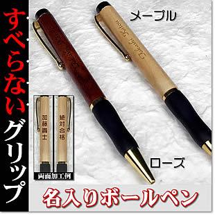 グリップ付き名入れ木製ボールペン