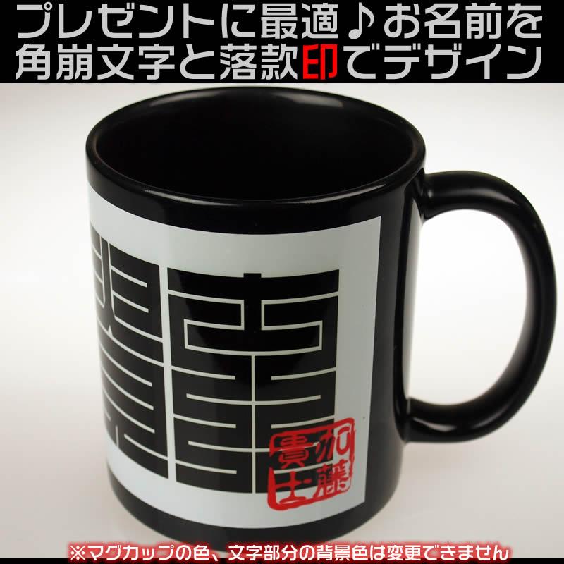オリジナルマグカップ!お名前を角崩し文字と落款印風にデザイン!