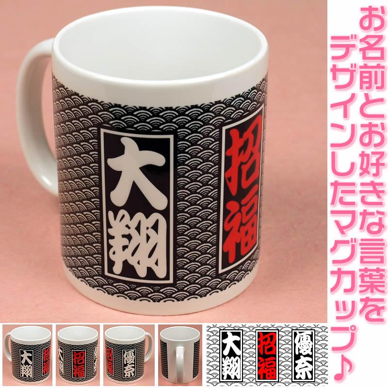 オリジナルマグカップ!四文字熟語・座右の銘などお好きな言葉とお名前入り!