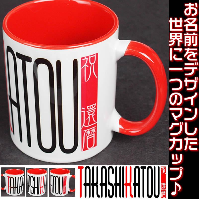 オリジナルマグカップ!お名前のデザインとお祝いイベント記念品として!