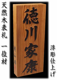 木製表札 木曽桧
