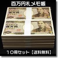 お年玉に百万円メモ帳