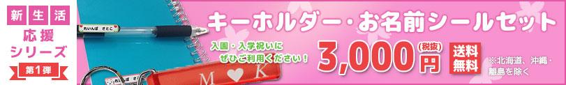 新生活応援シリーズ第1弾!キーホルダー・お名前シールセット