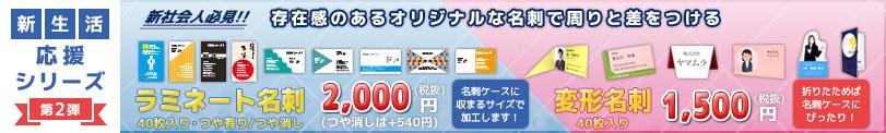 新生活応援シリーズ第2弾!ラミネート名刺・変形名刺
