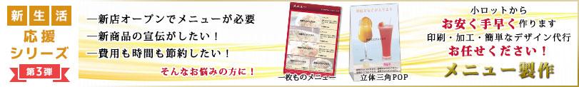 新生活応援シリーズ第3弾!メニュー製作