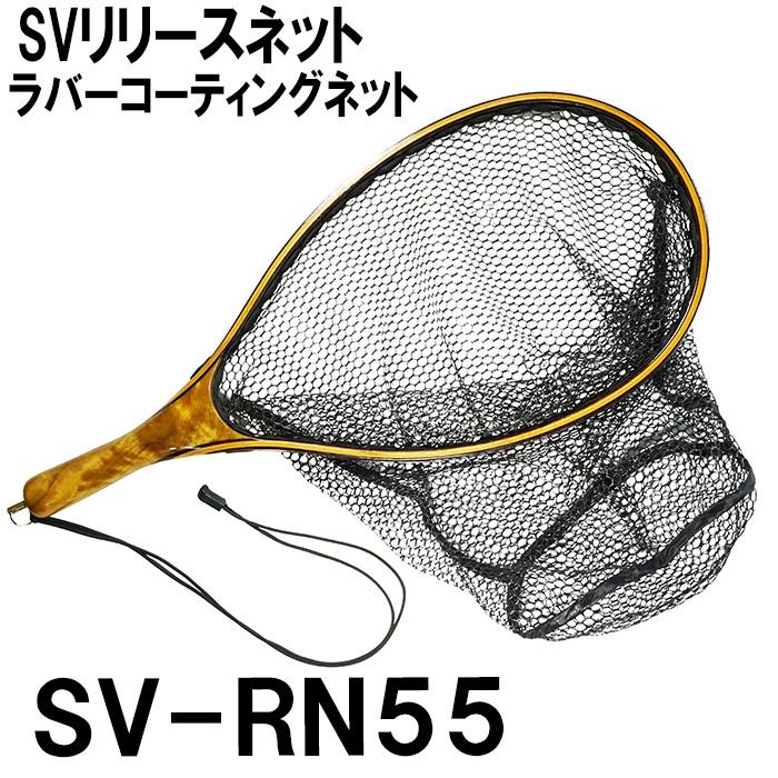 SVリリースネット SV-RN55 ラバーコーティングネット