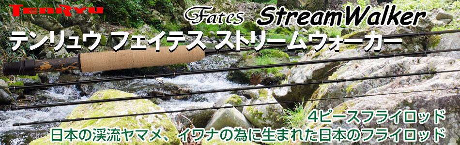 テンリュウ ストリームウォーカー 日本の渓流の為のフライロッド