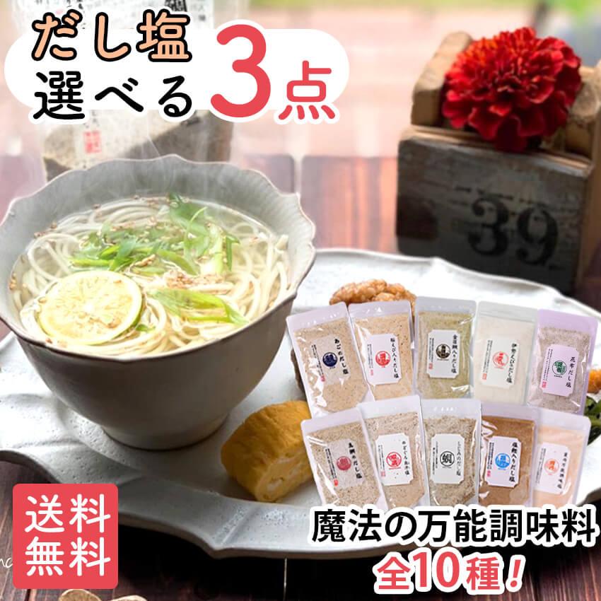 【送料無料】 10種から選べる3種のだし塩セット 真鯛 塩鰹 桜えび あご のどぐろ しじみ 牡蠣 昆布
