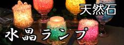 水晶のランプ