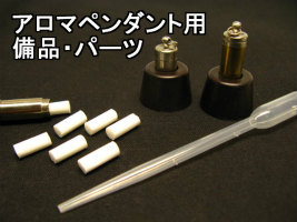 アロマペンダント用の備品