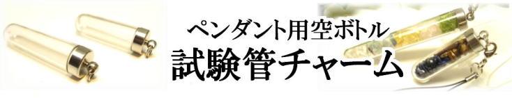 試験管ペンダント用パーツ・キット