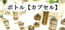 【空のカプセル】試験管チャーム