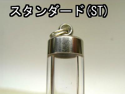 空ボトルSTスタンダード