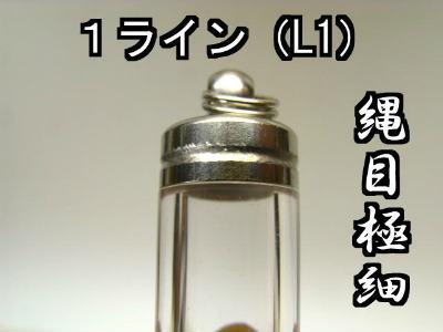 空ボトル1ライン