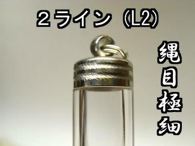 空ボトル2ライン