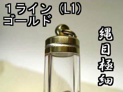空ボトル1ライン-ゴールド