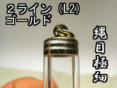 空ボトル2ライン-ゴールド