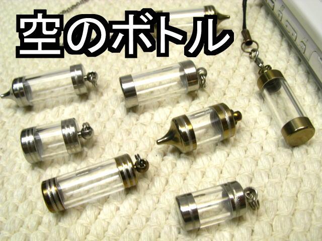 空のボトル【カプセル】