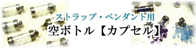 ストラップ【空ボトル】カプセルペンダント