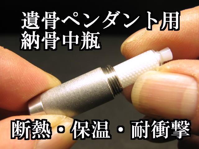 遺骨中瓶納骨用【手元供養】