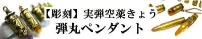 弾丸【薬きょう】ペンダント