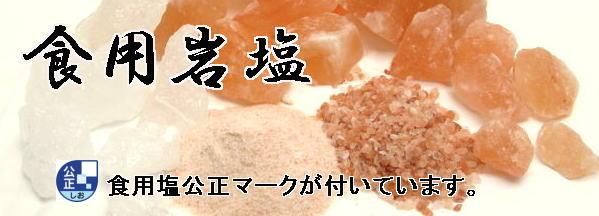 食用ヒマラヤ岩塩01