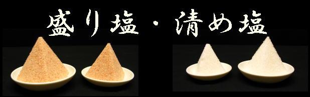 盛り塩【清め塩】01
