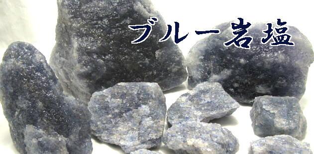 ブルー岩塩(ブルーソルト)