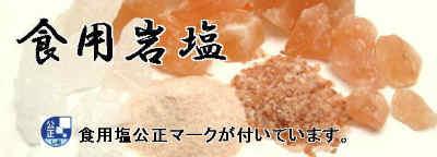 食用岩塩 ヒマラヤ岩塩