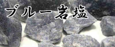 ブルー岩塩・ブルーソルト