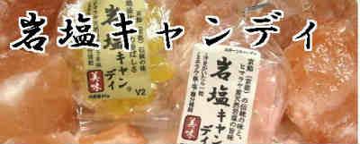 岩塩キャンディ