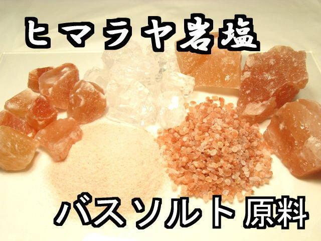 岩塩バスソルト