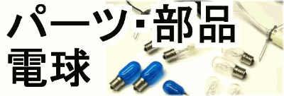 パーツ、電球、部品