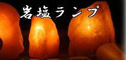 岩塩ランプ(ソルトランプ)